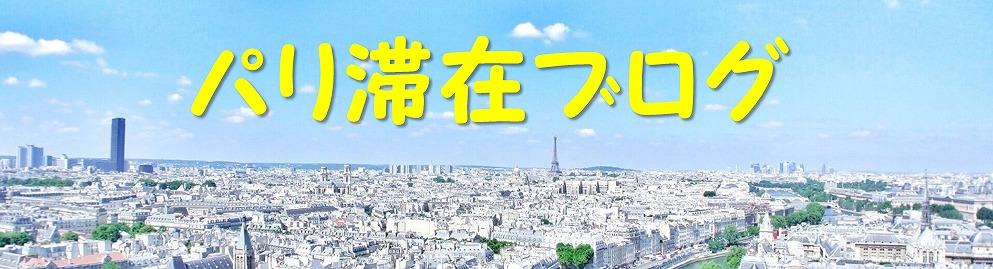 パリ滞在ブログ | お土産・観光・ディズニー情報など紹介!